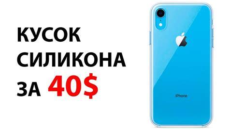 прозрачный чехол от apple за 40 для iphone xr