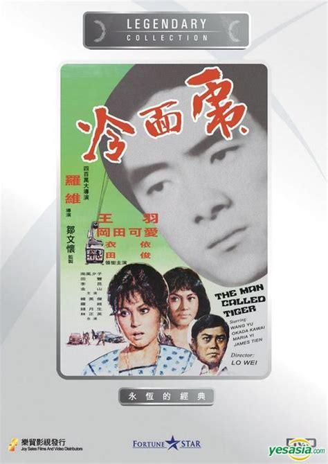 Tiger Boy Dvd Version yesasia the called tiger dvd hong kong version dvd tien jimmy wang sales