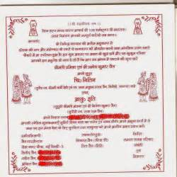wedding and jewellery jain patrika for marriage jain wedding card matter in