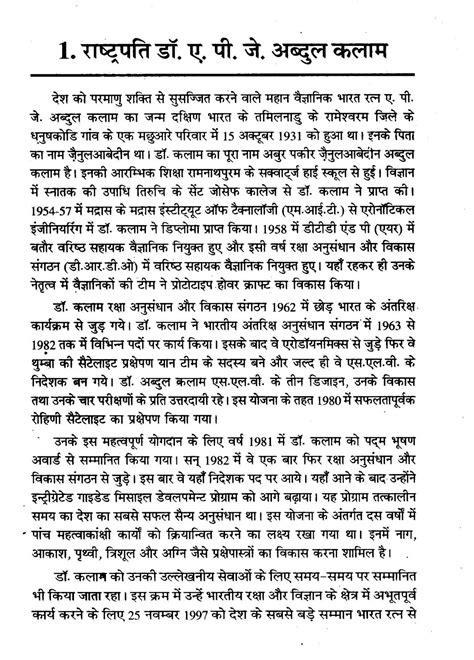 Abdul Kalam Essay by Essay On Abdul Kalam For