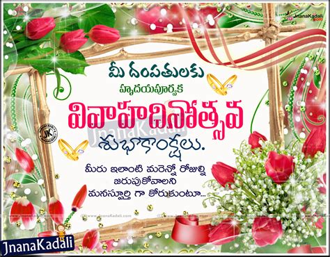 Wedding Anniversary Quotes N Images by Happy Marriage Day Greetings In Telugu With Marriage