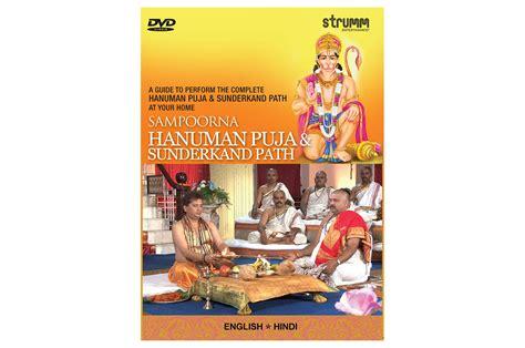 hanuman jayanti puja rudraksha ratna soorna hanuman puja and sunderkand path dvd