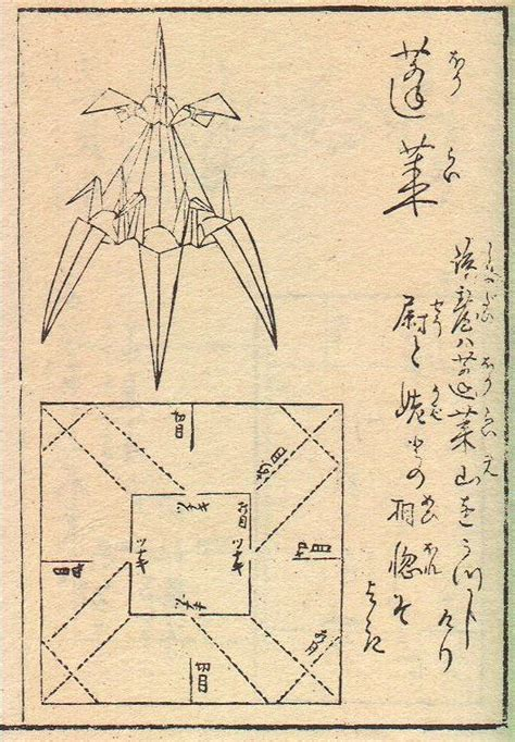 The History Of Origami - file hiden senbazuru orikata s6 2 jpg wikimedia commons