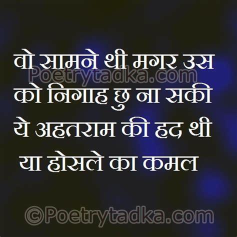 wallpaper whatsapp status hindi wo samne thi mgar usko nigah poetrytadka
