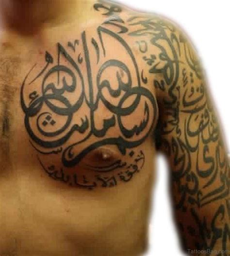 islam tattoos 41 arabic tattoos for chest