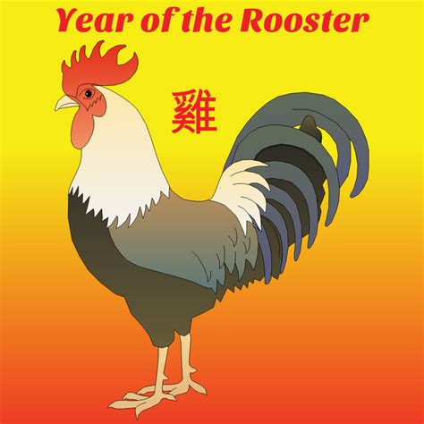 year of the clipart year of the rooster 2017