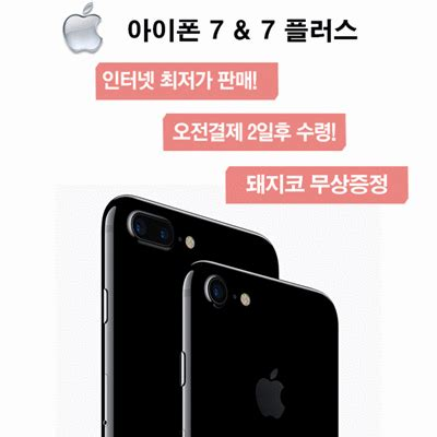 Iphone 7 256gb All Colour Non Japan qoo10 iphone 7 7plus mobile devices
