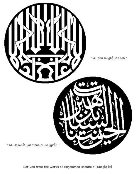 wallpaper koran hitam putih gambar kaligrafi hitam putih april 2014 download gratis