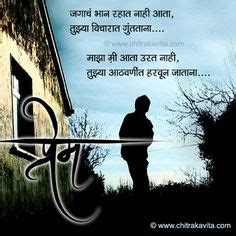 thoughts and search on marathi kavita त स बत असत न marathi poems Lost