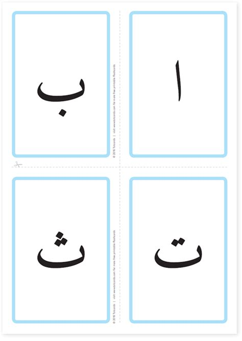 arabic alphabet with pictures flashcards printable letter flash card etame mibawa co