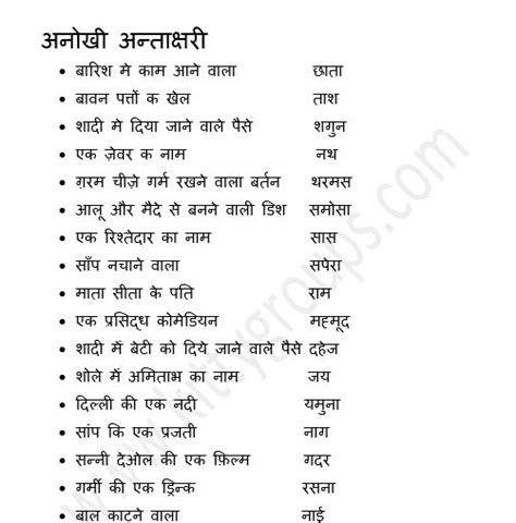 theme names in hindi ladies kitty paper game अन ख अन त क षर