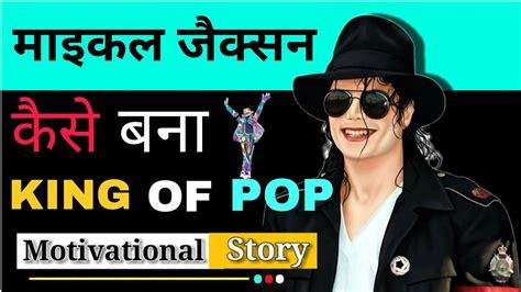 michael jackson biography and life story michael jackson sucess life story in hindi biography