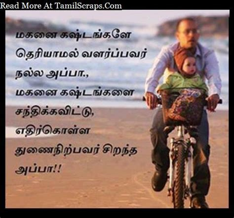 dad daughter tamil movie quotes top best tamil quotes about father daddy tamilscraps com