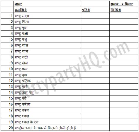 printable games for ladies kitty party indian republic day game for ladies kitty party kitty