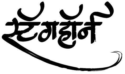 best script tattoos nyc marathi calligraphy fonts free