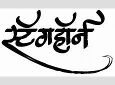 Marathi Calligraphy Fonts Sample Loading