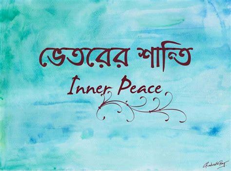 inner peace tattoo bhetorer shanti inner peace banglaquote bengali