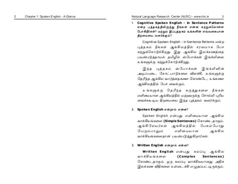 sentence pattern in tamil spoken english in tamil and without grammar nlrc s new