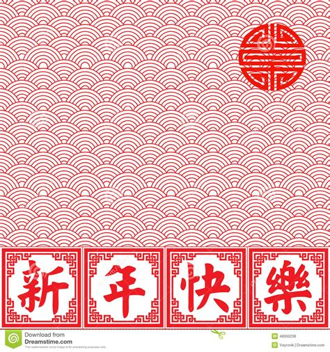 new year background pattern chinese new year wave background stock vector image