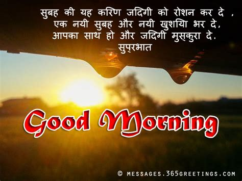good morning messages  hindi messages morning texts