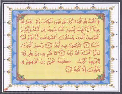 ayat pertama terakhir surah al kahfi bukan contoh teks o ayat pertama dan ayat terakhir surah al kahfi resepi