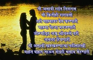 Break Letter Girlfriend Marathi birthday sms in hindi in marathi in english for friend in