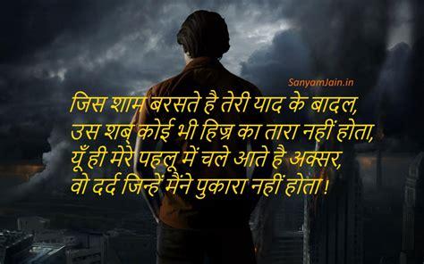 crying love shayari heart touching shayari images hindi shayari dil se