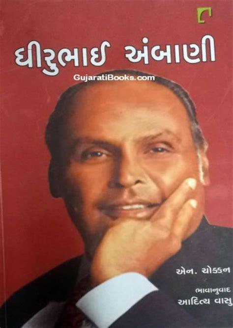 dhirubhai ambani biography in english dhirubhai ambani gujaratibooks com