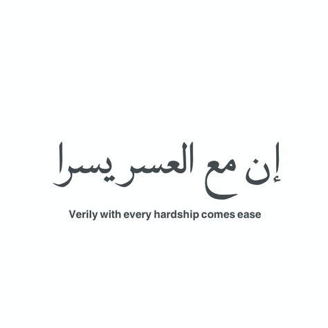 tattoo quotes from the quran islam on pinterest 18 pins