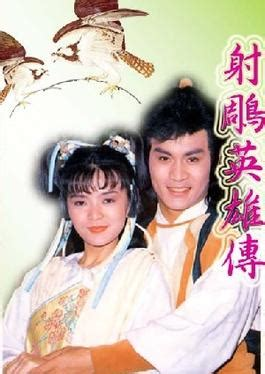 Serial Silat Legend Of Condor Heroes 2008 file the legend of the condor heroes 1988 tv series jpg