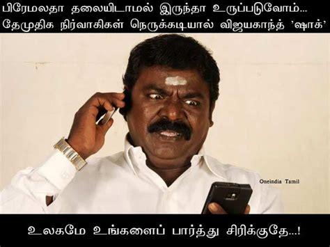 Vijayakanth Memes - உலகம உங கள ப ப ர த த ச ர க க த memes on
