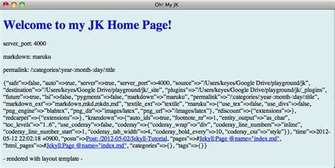 jekyll layout config 30分のチュートリアルでjekyllを理解する