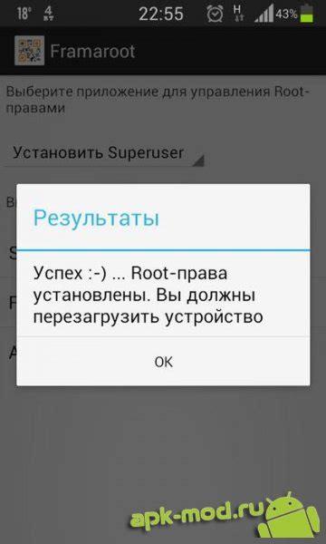 framaroot 1 9 1 apk framaroot 1 9 1 187 моды хаки и взломанные версии для android игр