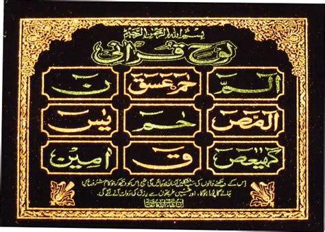 lohe qurani wallpaper for pc lohe qurani wallpaper islamic wallpapers