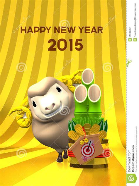 new year sheep brown sheep kadomatsu with new year greeting on gold