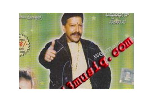 raja narasimha kannada movie songs download