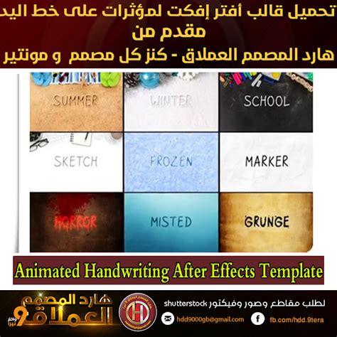 handwriting template after effects هارد المصمم العملاق