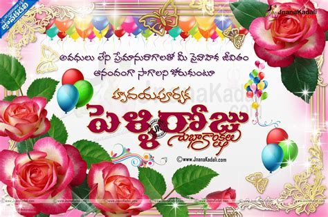 Wedding Anniversary Greeting Cards In Telugu by Image Gallery Marriage Day