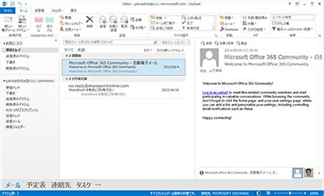 Office 365 Y Outlook 2003 やまさんノート Office365 の試用 Exchange の試用 Outlook 2013