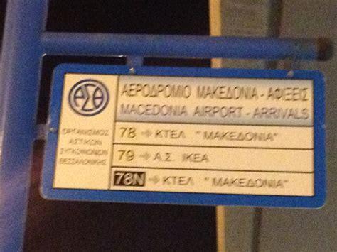 Ikea Thesaloniki ikea in thessaloniki
