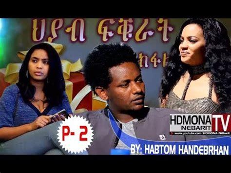 best eritrean new 2015 hdri jeganuna tetelimu alena tv tesfit abraha dgul hiyab part 12 ድጉል ህ
