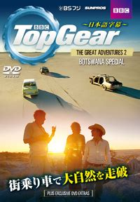 top gear valentines bsフジ