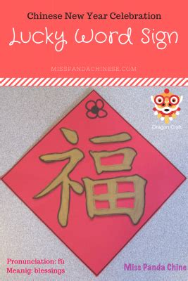 auspicious word for chinese new year new year make a quot f 250 福 quot lucky word sign