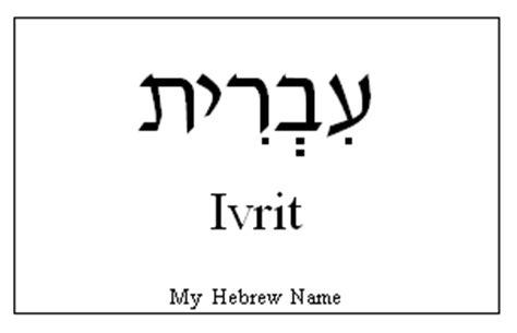 hebrew word for comfort ivrit in hebrew