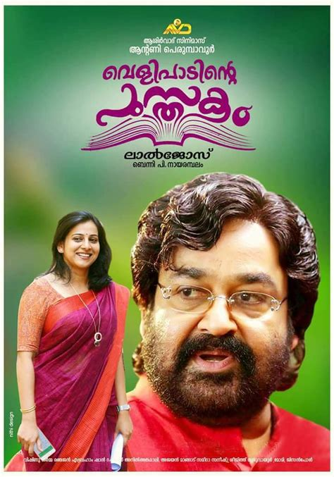 download mp3 from goodalochana velipadinte pusthakam 2017 mp3 songs download