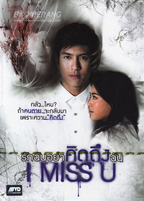 film thailand i miss you i miss u ร กฉ นอย าค ดถ งฉ น thai movie 2012 o ring