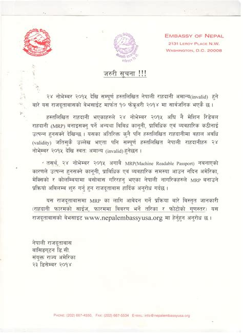 Application Letter In Nepali application letter for in nepali 28 images application