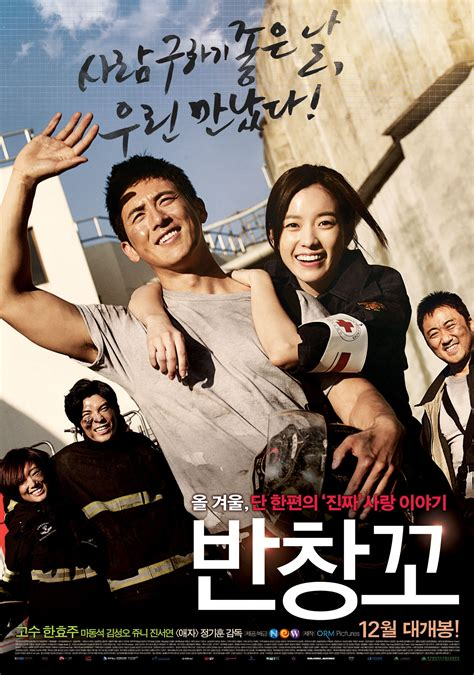 film korea romance and comedy love 911 korean movie 2012 반창꼬 hancinema the