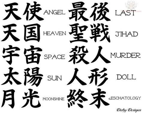 tattoo fonts kanji 1000 ideas about kanji on japanese