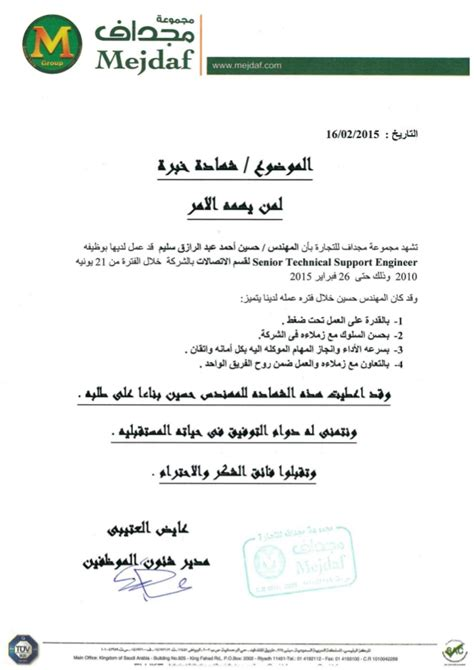 Experience Letter In Arabic arabic experience certificate mejdaf